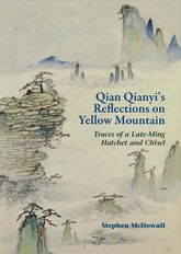 Qian Qianyi's Reflections on Yellow Mountain